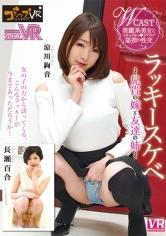 【VR】ラッキースケベ ~兄貴の嫁と友達の姉~ 涼川絢音 長瀬百合