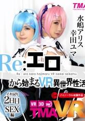 【VR】Re:エロから始まるVR異世界性活~イキ戻り2日目SEX編~幸田ユマ水嶋アリス