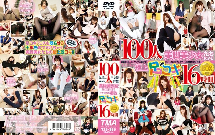 100人の美脚美少女たちによる極上足コキBOX 16時間 JURIA 大沢美加 波多野結衣 妃悠愛 月野りさ