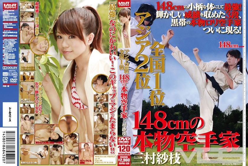 アジア2位 全国1位 148cmの本物空手家 三村紗枝