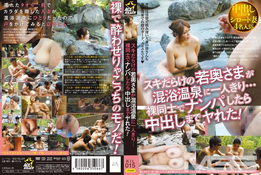 スキだらけの若奥さまが混浴温泉に一人きり…裸同士でナンパしたら中出しまでヤれた!
