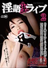 淫語生ライブ 2
