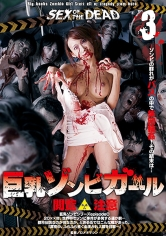 SEX OF THE DEAD 巨乳ゾンビガール 3 蓮実クレア