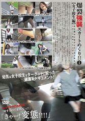 爆裂強襲スカートめくり!!1 【女子校生編】