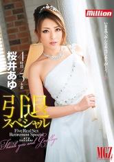 4時間 5本番 桜井あゆ 引退スペシャル