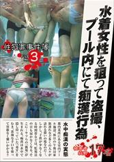 水着女性を狙って盗撮、プール内にて痴漢行為