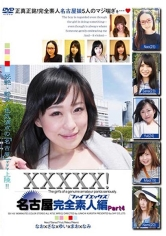 XXXXX!! 名古屋完全素人編 Part4