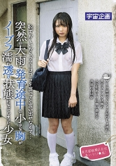 恥ずかしいから、ママにはブラを買ってと言い出せなくて…突然の大雨で発育途中の小さな胸がノーブラ濡れ透け状態になってしまった少女 東京都板橋区在住 なつめ愛莉