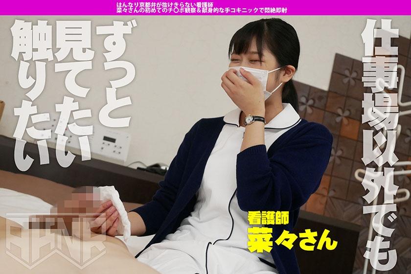 はんなり京都弁が抜けきらない新人看護師 菜々さんの初めてのチ○ポ観察&献身的な手コキニックで即射 前乃菜々0