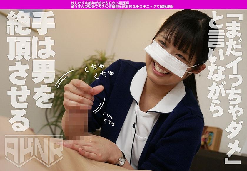 はんなり京都弁が抜けきらない新人看護師 菜々さんの初めてのチ○ポ観察&献身的な手コキニックで即射 前乃菜々3