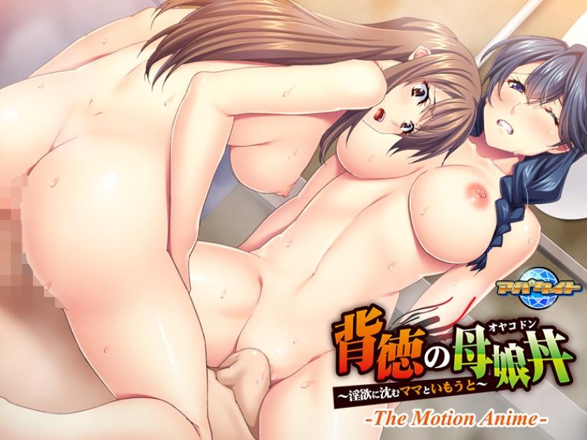 背徳の母娘丼 ~淫欲に沈むママといもうと~ The Motion Animeのサンプル画像5