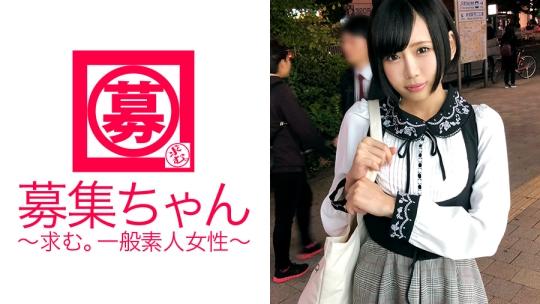 261ARA-248 りん 22歳 メイドカフェ店員