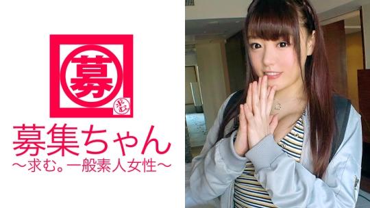 浜崎真緒 - 募集ちゃん 256 - まお 23歳 雑貨屋