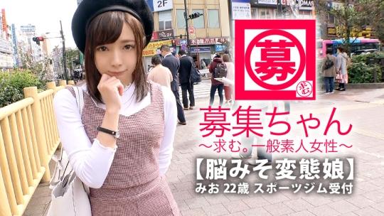 一条みお - 募集ちゃん 321 - みお 22歳 スポーツジム勤務(受付)