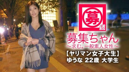 石川祐奈 - 募集ちゃん 334 - ゆうな 22歳 大学生