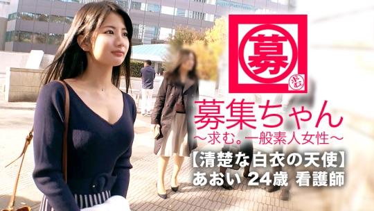 水谷あおい - 募集ちゃん 335 - あおい 24歳 看護師