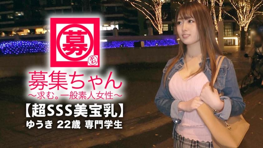 募集ちゃん ~求む。一般素人女性~ ゆうき 22歳 学生(福祉系) 泡沫ゆうき