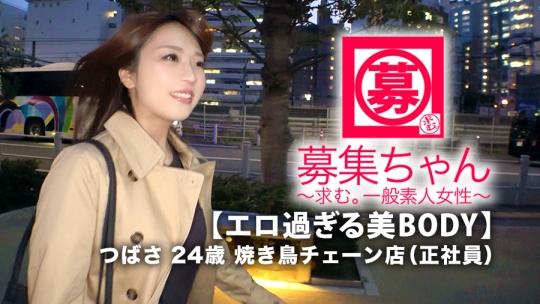 八乃つばさ - 募集ちゃん 370 - つばさ 24歳 焼き鳥チェーン店(正社員)