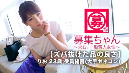 261ARA-387 りお 23歳 役員秘書(大手ゼネコン)