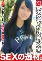 須崎まどか - 募集ちゃん 381 - まどか 21歳 大学生(お弁当屋でバイト)