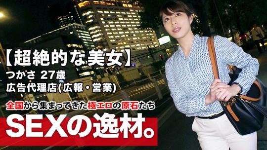 261ARA-410 つかさ 27歳 広告代理店(広報宣伝部・営業)