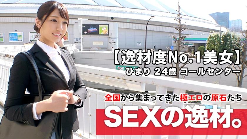 ≪超SSS級素人≫リクルートスーツ美脚美女のエロ凄いSEX