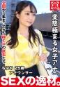 募集ちゃん 426 - ちはや 25歳 アナウンサー(元地方局アナ)