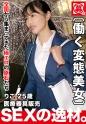 宝生リリー - 募集ちゃん 447 - りこ 25歳 医療器具販売(営業部)