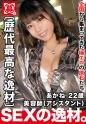 志木あかね - 募集ちゃん 458 - あかね 22歳 美容師(アシスタント)