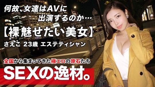 柊紗栄子 - 募集ちゃん 468 - さえこ 23歳 エステティシャン