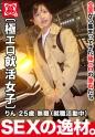 宮崎リン - 募集ちゃん 469 - りん 25歳 無職(就職活動中)
