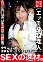 遠野きゅん - 募集ちゃん 466 - ゆうこ 22歳 洋食レストラン