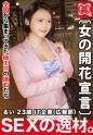 皆川るい - 募集ちゃん 467- るい 23歳 IT系企業(広報部)