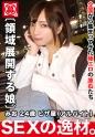 一条みお - 募集ちゃん 470 - みお 24歳 ピザ屋(アルバイト)