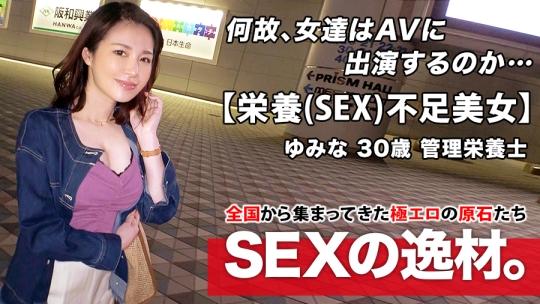 弘崎ゆみな - 募集ちゃん 472 - ゆなみ 30歳 管理栄養士