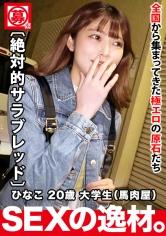 森日向子 - 募集ちゃん 473 - ひなこ 20歳 大学生