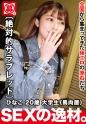 森日向子 - 募集ちゃん 472 - ひなこ 20歳 大学生
