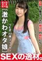 成田つむぎ - 募集ちゃん 482 - つむぎ 22歳 フリーター