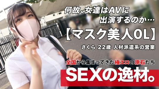辻さくら - 募集ちゃん 489 - さくら 22歳 人材派遣系の営業