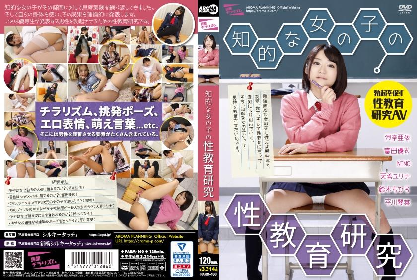 知的な女の子の性教育研究 河奈亜依 富田優衣 NIMO 天希ユリナ 鈴木ちひろのタイトル画像