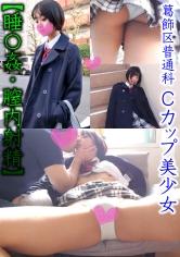 (518ASGM-024)[ASGM-024]【睡眠姦・膣内射精】葛飾区 スレンダー少女隠し撮り (私立/普通科)推定Cカップ ダウンロード