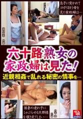 六十路熟女の家政婦は見た!近親相姦で乱れる秘密の情事を…遠田恵未山本遥