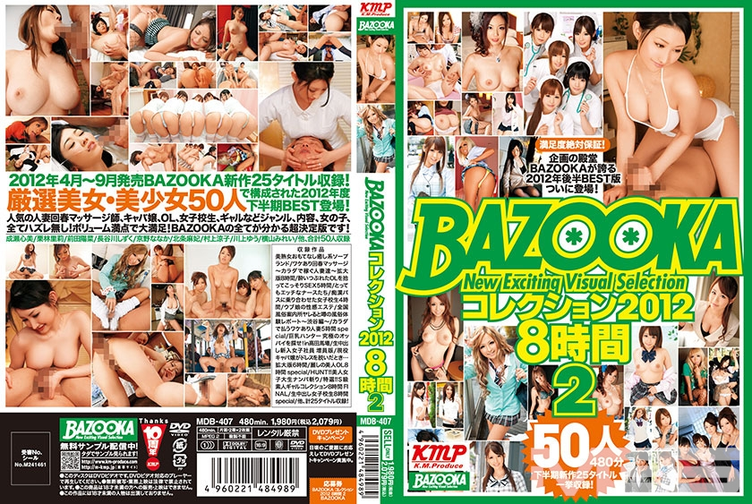 BAZOOKAコレクション2012 8時間 2