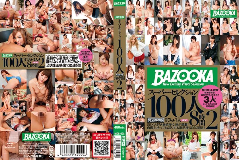 BAZOOKAスーパーセレクション 100人 8時間 2