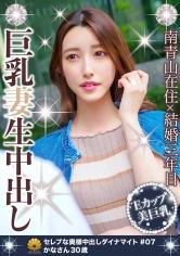 (522DHT-0302)[DHT-0302]南青山在住×結婚3年目 巨乳妻中出し かなさん30歳 ダウンロード
