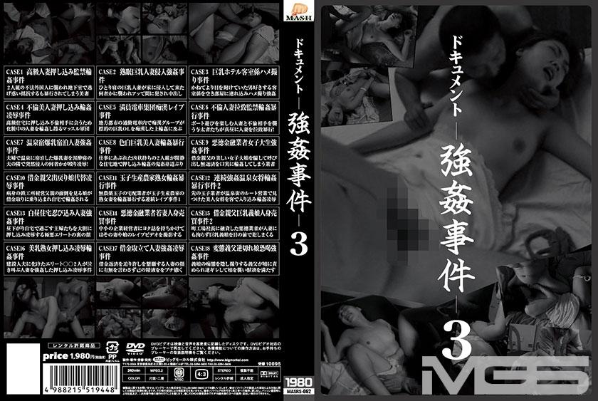 ドキュメント ─強姦事件─ 3