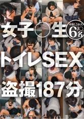 (022BDSR-416)[BDSR-416]女子○生 トイレSEX盗撮 187分 ダウンロード