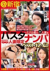@新宿 地方の人妻限定 バスターミナル前で訳アリ人妻をナンパ ベスト 12人4時間