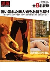 (017EQ-016)[EQ-016]酔い潰れた素人娘をお持ち帰り ダウンロード
