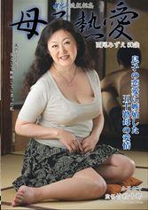 (006SKSS-58)[SKSS-58]中出し近親相姦 母子熱愛 息子の恋愛に嫉妬した五十路母の愛情 ダウンロード